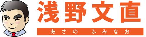 浅野文直公式サイト