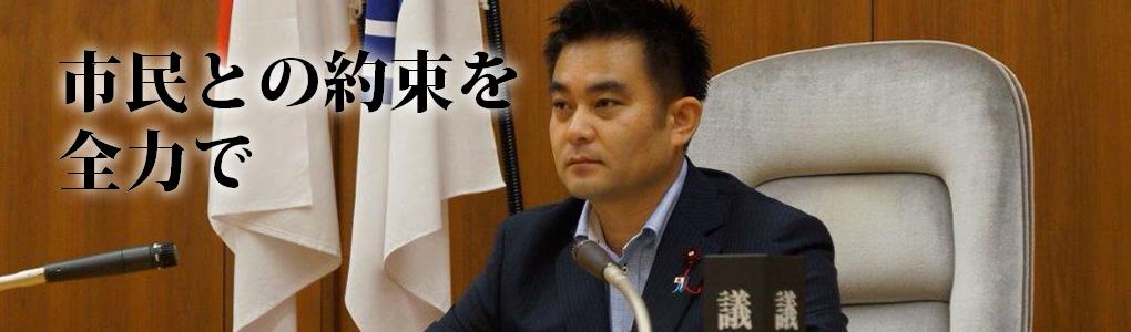 自由民主党 川崎市議会議員 (宮前区選出)